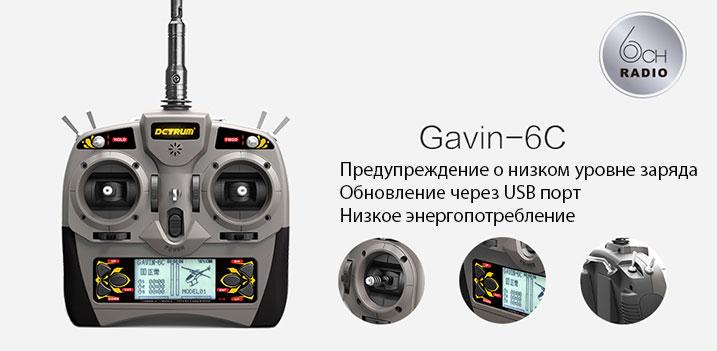Dynam Detrum GAVIN-6C