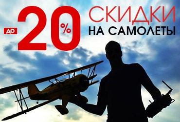 Покоряй небо! Скидки на самолеты до 20%!