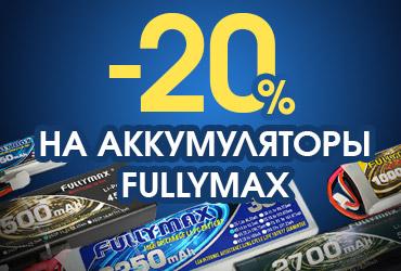 Аккумуляторы Fullymax со скидкой 20%