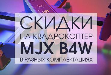 Суперцена на квадрокоптер MJX Bugs B4W!
