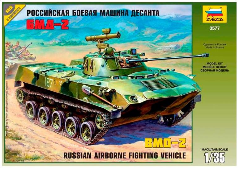Сборная модель Звезда российская боевая машина пехоты «БМД-2» 1:35