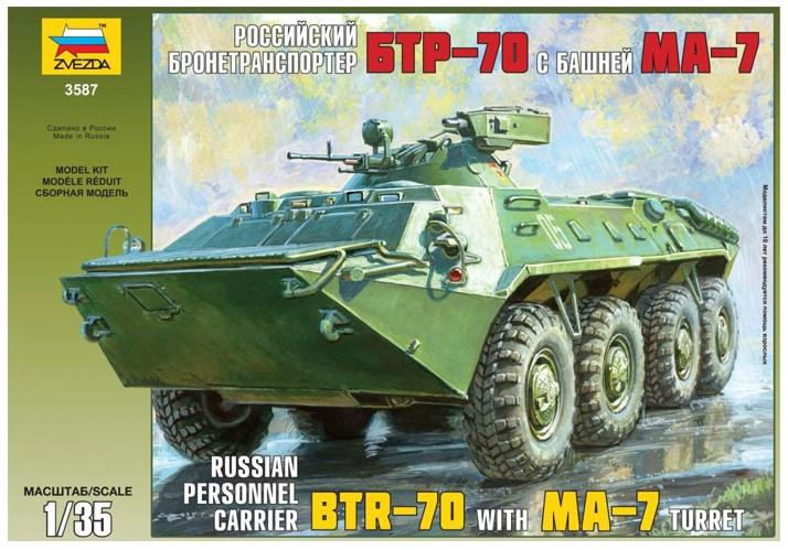 Сборная модель Звезда российский бронетранспортер «БТР-70» с башней МА-7 1:35