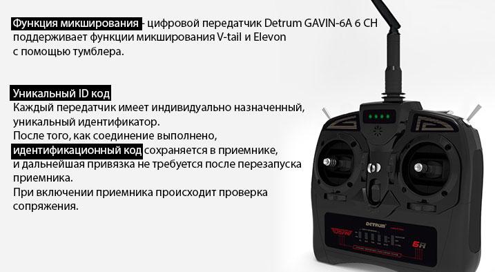 Dynam Detrum GAVIN-6A