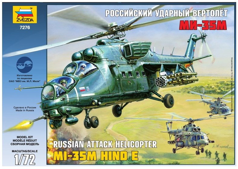 Сборная модель Звезда российский ударный вертолёт «Ми-35 М» 1:72