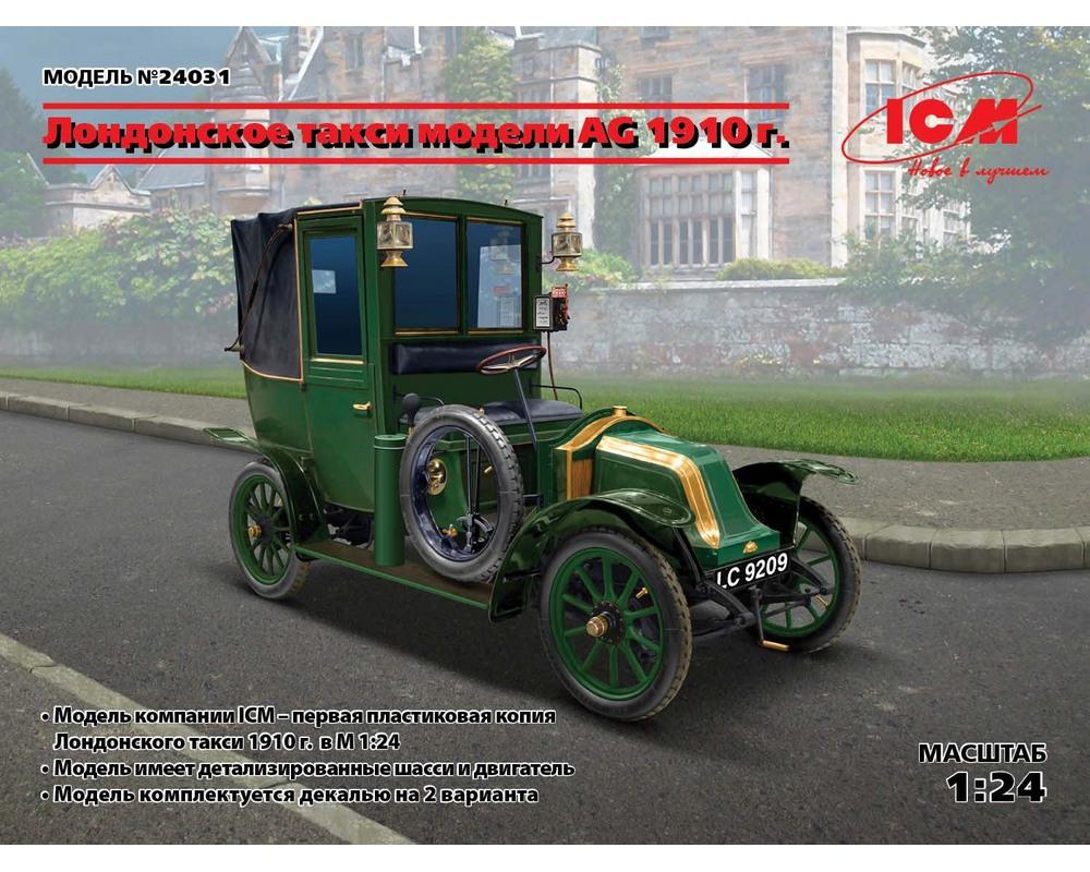 Сборная модель ICM Лондонское такси модель AG, 1910-е гг. 1:24 (ICM24031)