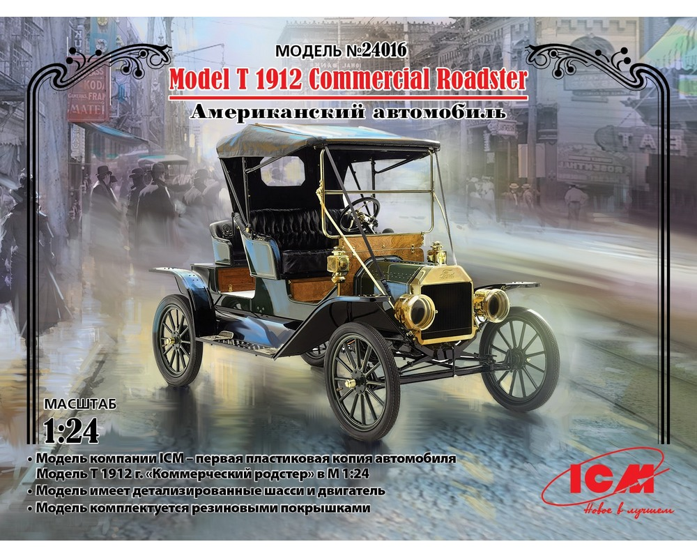 Сборная модель ICM Американский автомобиль модель T 1912 Commercial Roadster 1:24 (ICM24016)