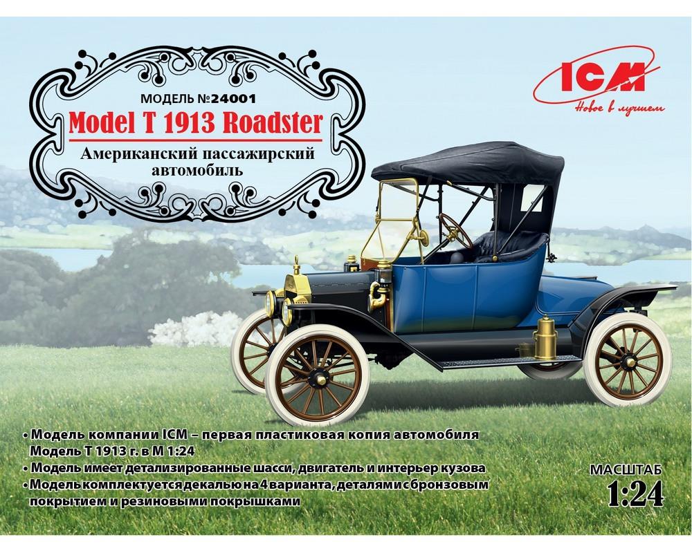 Сборная модель ICM Американский пассажирский автомобиль модель Т 1913 Roadster 1:24 (ICM24001)