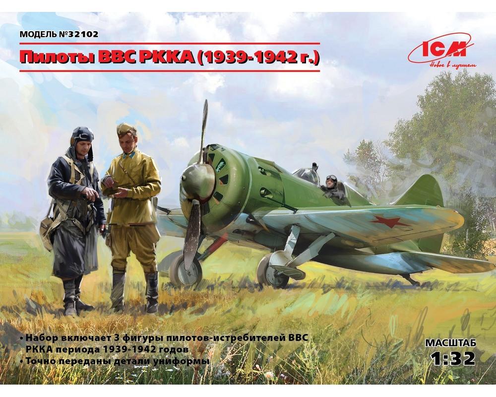 Сборные фигурки ICM Пилоты ВВС РККА, 1939-1942 гг. 1:32 (ICM32102)