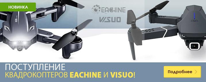 Новинки квадрокоптеров Eachine и Visuo!