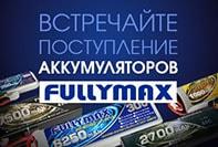 Большое поступление аккумуляторов Fullymax!