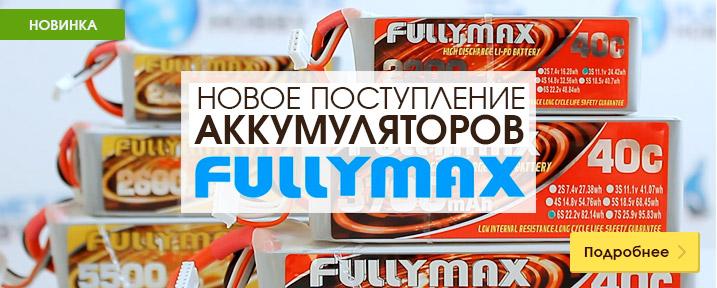 Новое поступление аккумуляторов Fullymax