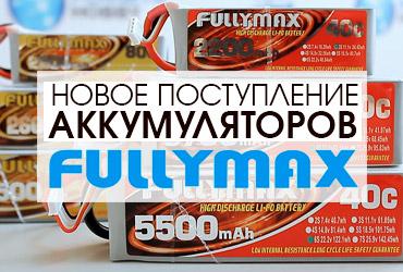 Большая поставка аккумуляторов Fullymax!