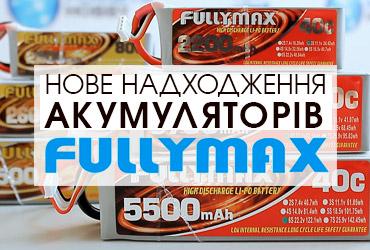 Надходження акумуляторів Fullymax!