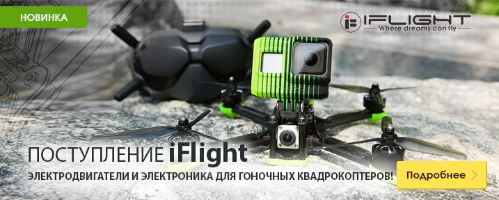 Эксклюзивная поставка iFlight
