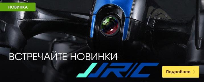 Встречайте новинки JJRC - квадрокоптеры, катера и роботы.