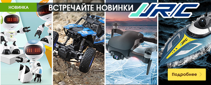 Большое поступление JJRC: квадрокоптеры, катера, машины и роботы