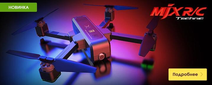 Большое поступление дронов MJX и оригинальных комплектующих!