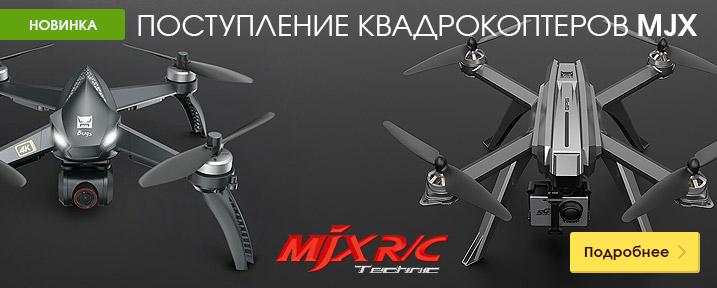 Поступление квадрокоптеров MJX и комплектующих!
