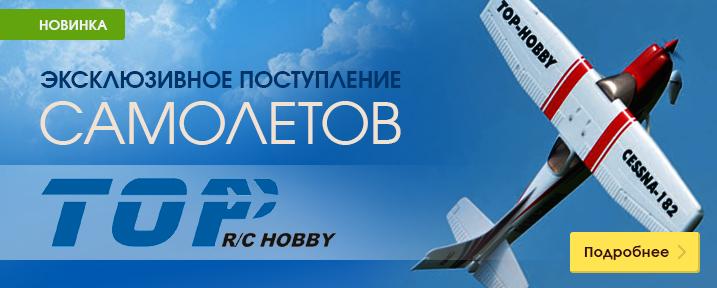 Эксклюзивное поступление самолетов TOP-RC