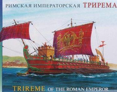 Сборная модель Звезда «Римская императорская трирема» 1/72