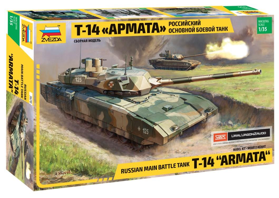 Сборная модель Звезда российский основной боевой танк Т-14 «Армата» 1:35