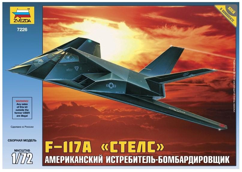 Сборная модель Звезда американский истребитель-бомбардировщик «F-117A» Стелс 1:72