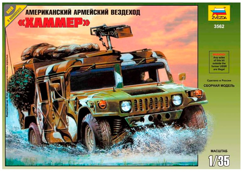 Сборная модель Звезда американский армейский вездеход «Хаммер» 1:35